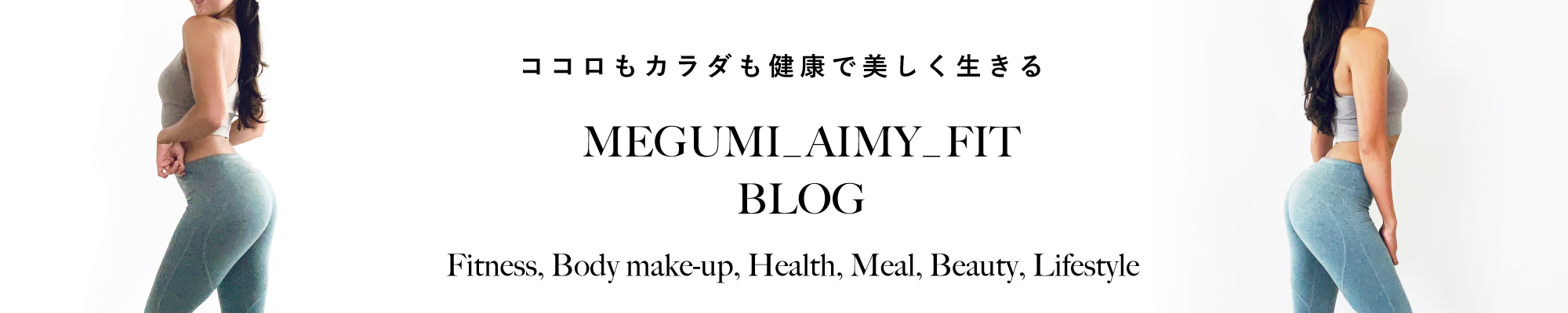 megumi aimy fit blog